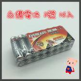 ❤永備碳鋅電池3號(AA)16入❤適用電池 時鐘 鬧鐘 電子產品 鍵盤 滑鼠 家電用品 玩具❤
