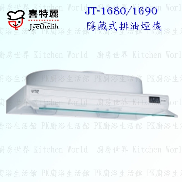 【PK廚浴生活館】高雄喜特麗 JT-1690 隱藏式排油煙機 抽油煙機 實體店面 可刷卡