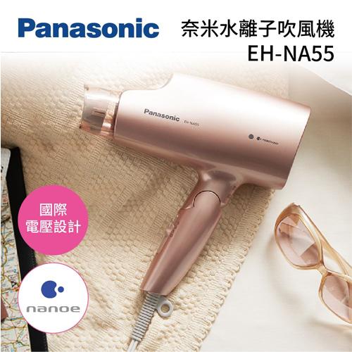 【天天限時】Panasonic國際牌 EH-NA55 奈米水離子吹風機 粉