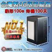 台灣製[免插卡4G版]待機100天![追蹤王]汽車追蹤器 GPS定位 衛星定位