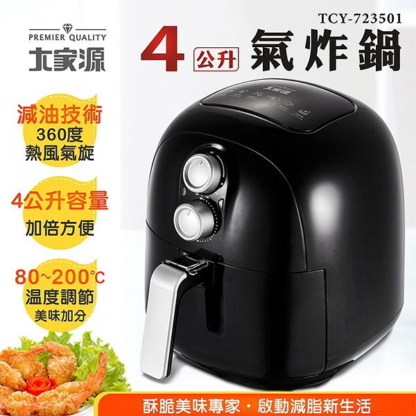 【大家源】4公升健康免油氣炸鍋(TCY-723501) 台灣公司貨