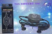 NANWEINE可調式防爆型加溫器50W(贈送溫度計) 加溫棒 加熱器 加熱棒 控溫棒