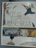 【書寶二手書T5/兒童文學_WEN】給孩子們的台灣歷史童話_盧千惠