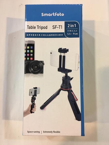 斯瑪圖 Smartfoto SF-T1 桌上型腳架 自拍棒 冷靴座  【可接LED燈】
