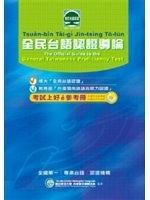 二手書博民逛書店 《全民台語認證導論》 R2Y ISBN:9868541824│國立成功大學台灣語文測驗中心