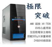 【台中平價鋪】全新 微星A55平台【極限突破】X4-750K 四核+1G 獨顯電玩燒錄機種