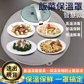現貨-110V多功能 飯菜消毒保溫罩 家用智慧恒溫加熱插電飯蓋解凍透明飯菜罩