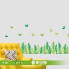 B-069 花草系列 -春天世界 創意大尺寸壁貼 / 牆貼-賣點購物