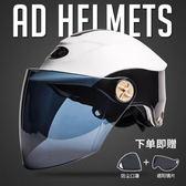 全館83折 AD電動摩托車頭盔男式夏季防曬四季電瓶車女士通用半盔夏天安全帽
