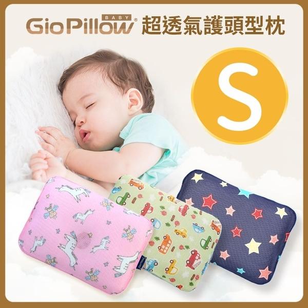 【愛吾兒】韓國GIO Pillow 超透氣護頭型嬰兒枕頭【枕頭+枕套】S號0-6個月 2018新花色上市