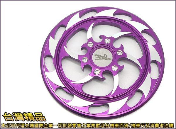 A4711075814-5 台灣機車精品 雙層電盤風扇蓋RS 紫色單入(現貨+預購) 風扇外蓋 風扇飾蓋