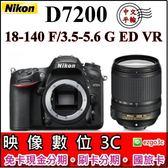 《映像數位》Nikon D7200機身 +18-140 F/3.5-5.6 G ED VR 鏡組【中文平輸】【套餐全配】*