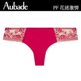 Aubade花迷激情S-L刺繡丁褲(玫紅.黑)PC