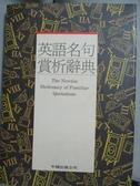 【書寶二手書T1/字典_MEP】英語名句賞析辭典_林煌洲