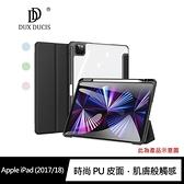 DUX DUCIS Apple iPad (2017/2018) TOBY 筆槽皮套