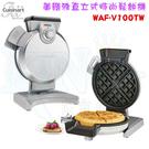 【2021主打+贈超值刮刀】美膳雅 WAFV100TW / WAF-V100TW Cuisinart 直立式時尚鬆餅機