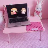 粉色床上筆記本電腦桌懶人學生宿舍摺疊粉嫩筆記本桌子小號寫字子WD  電購3C