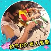 【台中】寶熊漁樂碼頭-釣竿DIY單人券(2張)