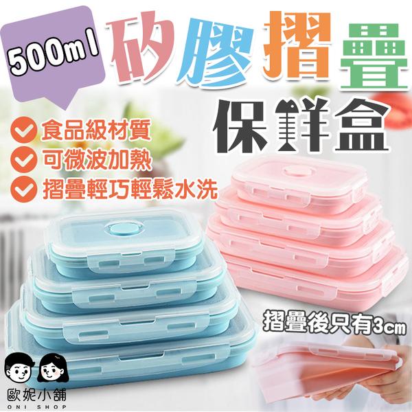 伸縮摺疊保鮮盒 500ml 可微波 保鮮盒 便當盒 矽膠保鮮盒 矽膠便當盒 摺疊保鮮盒 折疊【歐妮小舖】
