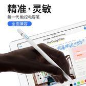 觸控筆 電容筆ipad觸控筆蘋果手機觸屏筆安卓平板通用apple指繪筆