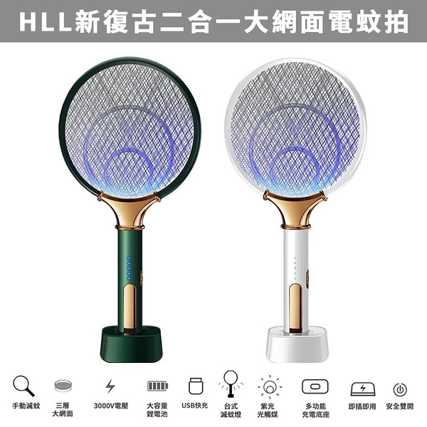 【南紡購物中心】HLL|新復古二合一大網面電蚊拍 (2色可選)