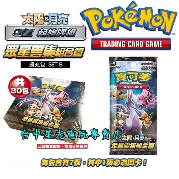 Pokemon PTCG 寶可夢集換式卡牌遊戲 太陽&月亮 眾星雲集組合篇擴充包 SETB 30包 台中星光電玩