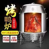 90cm寬雙層木炭烤鴨爐商用燒雞爐不銹鋼燒烤爐吊烤爐燒鵝爐烤鴨機 HM衣櫥秘密