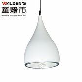 燈飾燈具【華燈市】SPINNING復刻白色吊燈 0401612 走道燈玄關燈書房燈餐廳燈