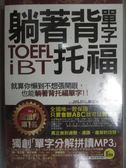 【書寶二手書T9/語言學習_KEY】躺著背單字TOEFL iBT托福_蔣志榆