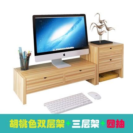 螢幕架 辦公室台式電腦增高架桌面收納置物墊高屏幕架子 顯示器底座支架『全館一件八折』