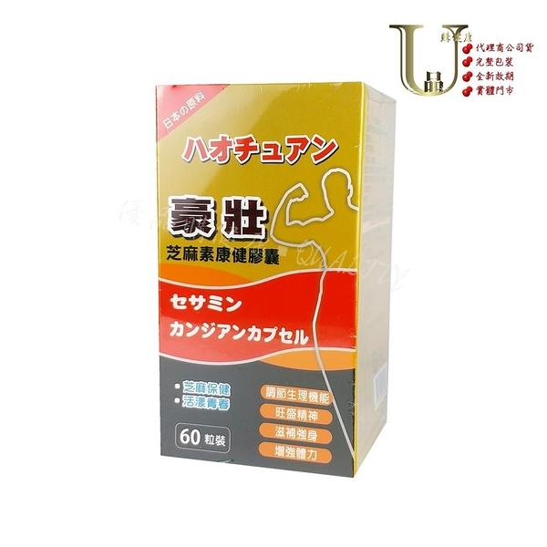 【優品購健康 UPgo】豪壯 芝麻素 健康膠囊 60顆