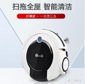 家用全自動掃地機器人智能超薄掃吸拖一體規劃式清掃吸塵器  LN4016【甜心小妮童裝】