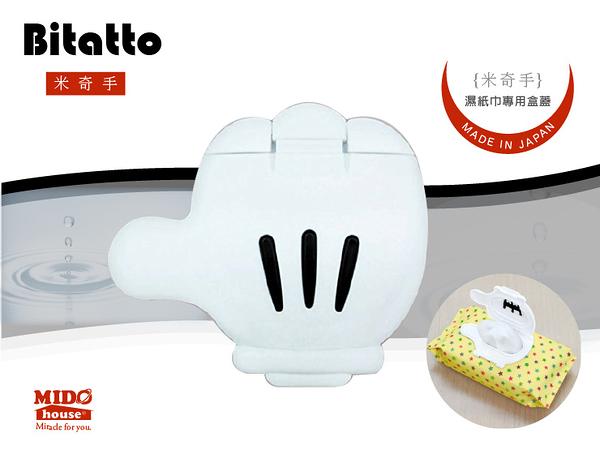 Bitatto 米奇拇指濕紙巾專用盒蓋《Midohouse》