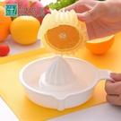日本多功能手動榨汁機水果檸檬橙子擠汁器迷你榨汁器果汁機 錢夫人小舖