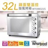 【惠而浦Whirlpool】32L鏡面雙溫控旋風烤箱 WTOM321S-超下殺