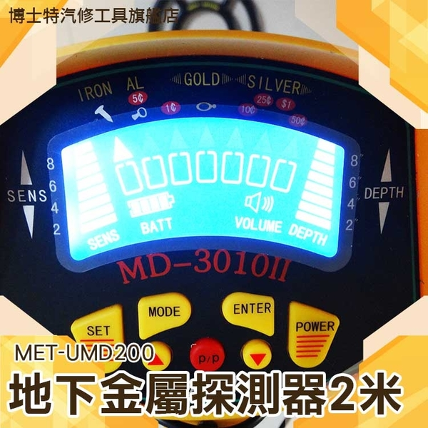 強化型地下金屬探測器 旗艦版 四種模式 音效 液晶 可顯示深度 定位點 尋寶 礦脈 疏清工程