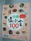 【書寶二手書T8/旅遊_YER】台南嗑小食100_楊育禎