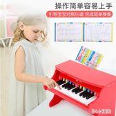 220V 機械兒童小鋼琴音樂玩具寶寶初學者男女孩木質家用 LN3445【甜心小妮童裝】
