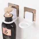 沐浴乳架 瓶口架 置物架 無痕貼 掛勾架 免釘 洗手液 收納 浴室 壁掛式 置物掛架【L095】生活家