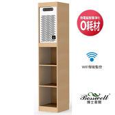 層櫃型-抗敏滅菌空氣清淨機BS501WIFI-1