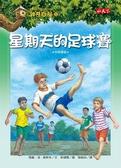 (二手書)神奇樹屋(52):星期天的足球賽