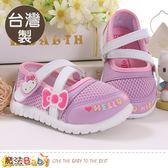 女童鞋 台灣製Hello kitty正版美型娃娃鞋 魔法Baby
