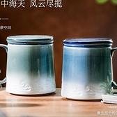 快客杯 尚滿堂 過濾 陶瓷馬克杯帶蓋濾茶杯辦公室簡約茶水分離杯子 優拓