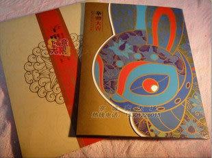 親卯大吉2011年兔年生肖郵票大版折
