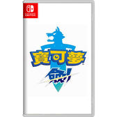 【預購NS】任天堂 Switch 寶可夢 劍 Pokemon Sword《中文版》