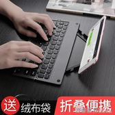 千業摺疊藍芽鍵盤 ipad平板手機安卓蘋果通用外接無線迷你小鍵盤 igo 智聯