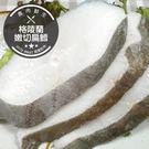 【下殺5折】格陵蘭嫩切扁鱈(110g±1...