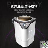 迷你洗衣機威力4.8kg半全自動迷你洗衣機小型嬰兒童單桶家用大容量波輪脫水 MKS交換禮物