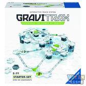 維寶 GraviTrax重力球基本組 (Ravensburger) 益智遊戲 26087