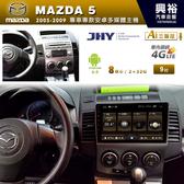【JHY】05~09年馬自達MAZDA5 m5專用9吋螢幕MS6安卓多媒體主機*安卓+三聲控*送1年4G網+LiTV影視1年